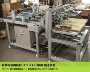 自動給袋機能付 クラフト印字用 搬送装置