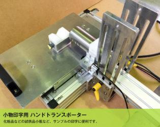 小物印字用 ハンドトランスポーター