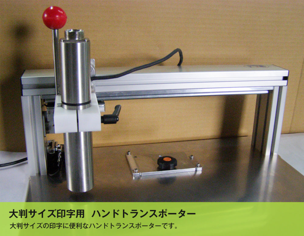 大判サイズ印字用  ハンドトランスポーター