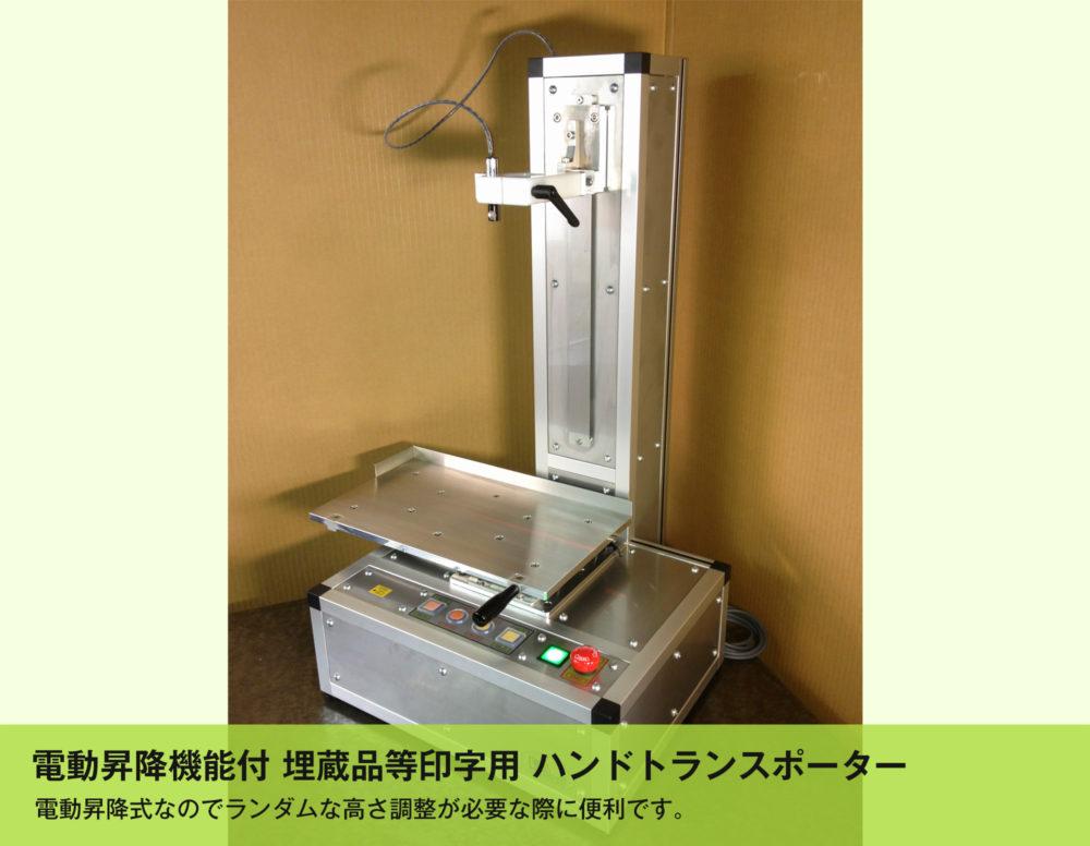 電動昇降機能付 埋蔵品等印字用 ハンドトランスポーター