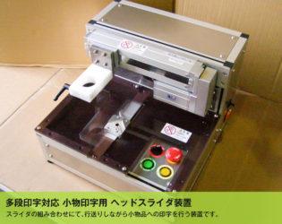 多段印字対応 小物印字用 ヘッドスライダ装置