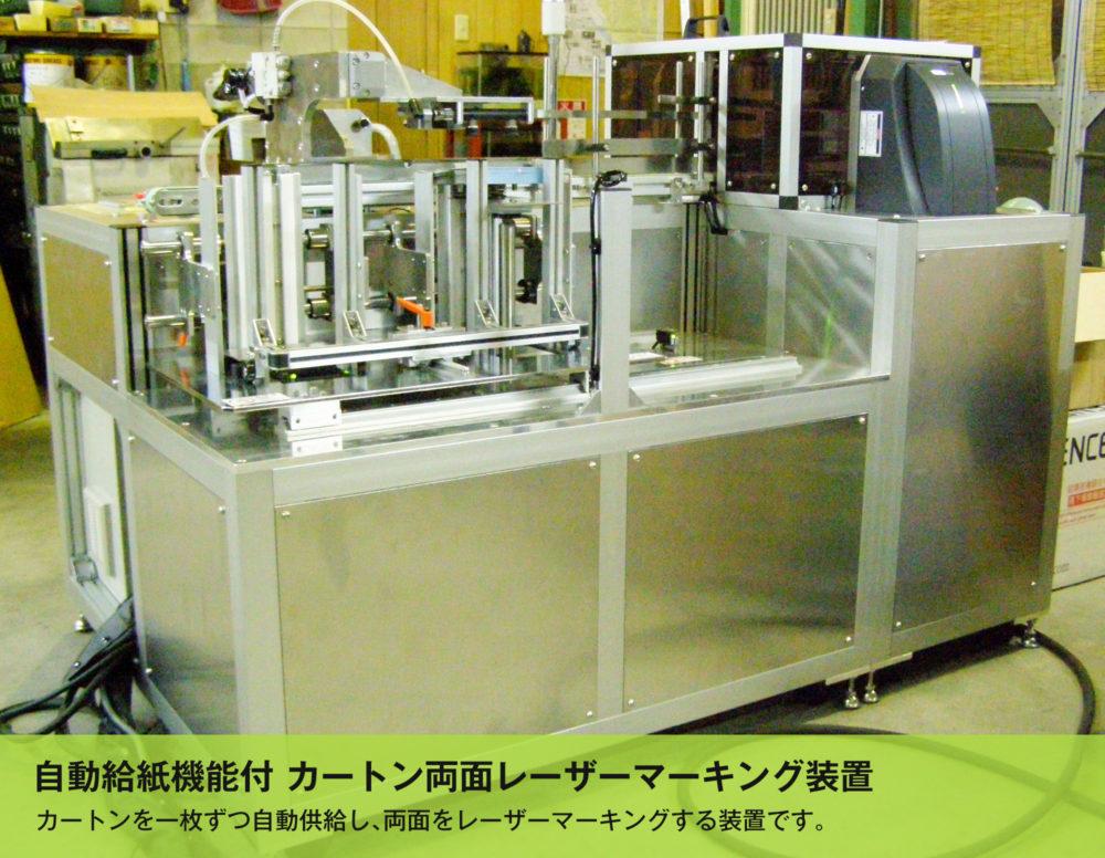 自動給紙機能付 カートン両面レーザーマーキング装置