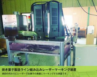 焼き菓子製造ライン組み込みレーザーマーキング装置