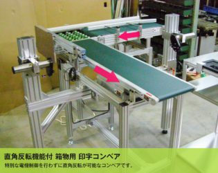 直角反転機能付 箱物用 印字コンベア