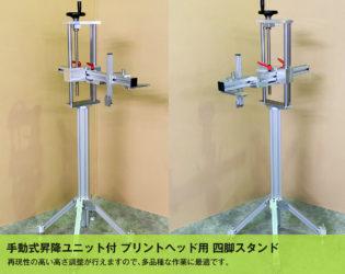 手動式昇降ユニット付 プリントヘッド用 四脚スタンド