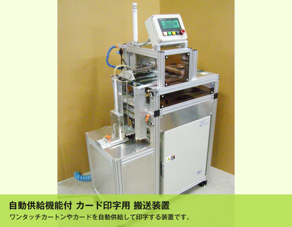 自動供給機能付 カード印字用 搬送装置