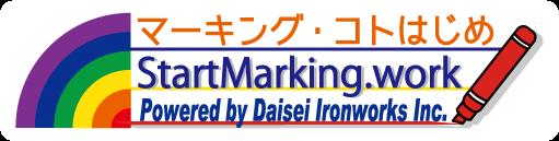マーキング・コトはじめ|印字作業の〝不〟を解消します! 印字作業の改善のご相談はお気軽に!|Powered By ダイセイテッコウ